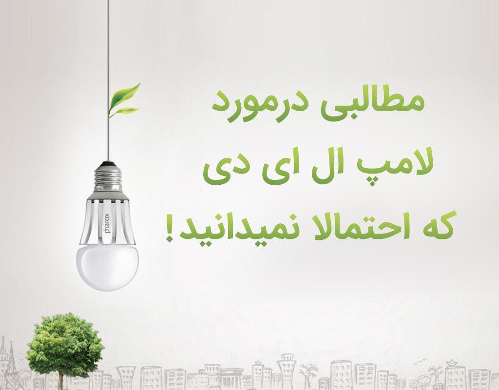 led-bulb-informitive